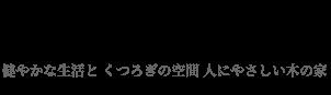 長崎県の注文住宅専門|ログハウス/カントリーハウスなら有限会社野口住宅